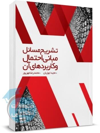 تشریح مسائل مبانی احتمال و کاربردهای آن جلد 2 مجید ایوزیان محمدرضا مهرپور, انتشارات نگاه دانش