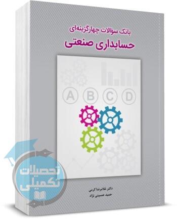 بانک سوالات چهارگزینه ای حسابداری صنعتی غلامرضا کرمی حسینی نژاد, انتشارات نگاه دانش