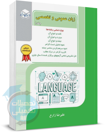 زبان انگلیسی عمومی و تخصصی جلد اول علیرضا زارع, انتشارات راهیان ارشد
