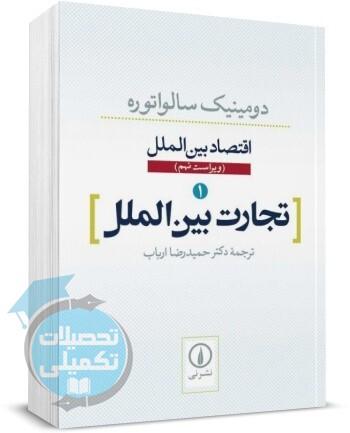 تجارت بین الملل سالواتوره ترجمه حمیدرضا ارباب, انتشارات نی