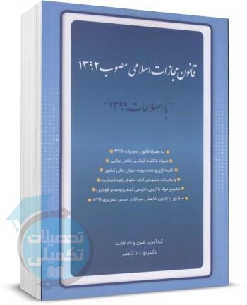 قانون مجازات اسلامی دکتر بهداد کامفر, انتشارات مهرپویان