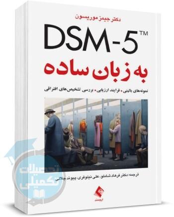 DSM-5 به زبان ساده | جیمز موریسون | انتشارات ارجمند