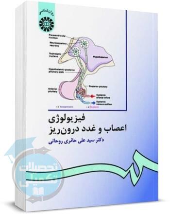 فیزیولوژی اعصاب و غدد درون ریز سید علی حائری روحانی انتشارات سمت