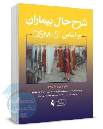 شرح حال بیماران بر اساس dsm 5 رضاعی انتشارات ارجمند