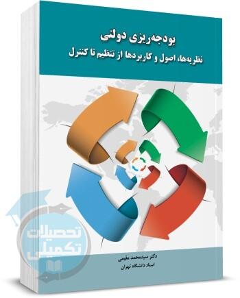 بودجه ریزی دولتی | محمد مقیمی | نگاه دانش