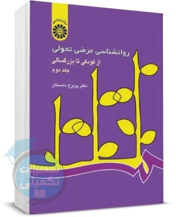 کتاب روانشناسی مرضی تحولی از کودکی تا بزرگسالی دکتر پریرخ دادستان, انتشارات سمت جلد دوو