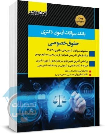 کتاب تست دکتری حقوق خصوصی