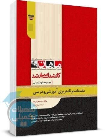 مقدمات برنامه ریزی آموزشی و درسی ماهان اثر سید جمال بارخدا