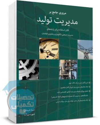 مروری جامع بر مدیریت تولید | عماد شیخان | نگاه دانش