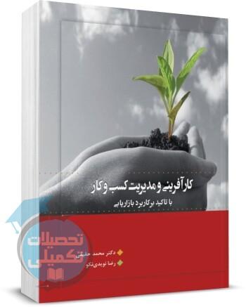 کتاب کارآفرینی و مدیریت کسب و کار | محمد حقیقی | نگاه دانش