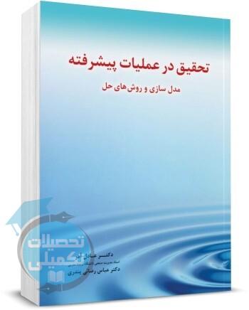 تحقیق در عملیات پیشرفته عادل آذر رضایی پندری, انتشارات نگاه دانش