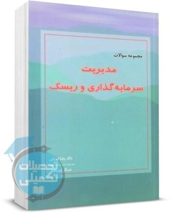 کتاب تست مدیریت سرمایه گذاری و ریسک رضا تهرانی