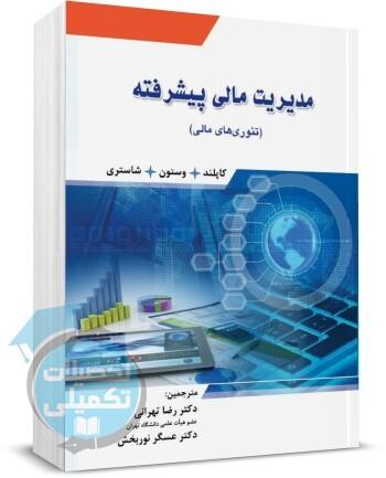 مدیریت مالی پیشرفته کاپلند ترجمه دکتر رضا تهرانی, انتشارات نگاه دانش