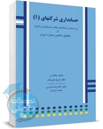 حسابداری شرکتها 1 ایرج نوروش غلامرضا کرمی محمد مرادی, انتشارات نگاه دانش