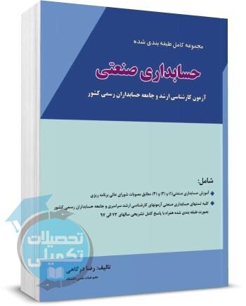 کتاب مجموعه کامل طبقه بندی شده حسابداری صنعتی | رضا درگاهی | نگاه دانش