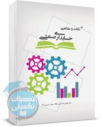 نکات و مفاهیم حسابداری صنعتی غلامرضا کرمی حمید حسینی نژاد, انتشارات نگاه دانش