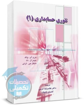 تئوری حسابداری 1 ولک ترجمه دکتر غلامرضا کرمی, انتشارات نگاه دانش