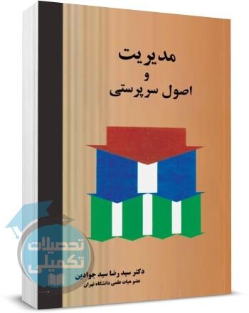 مدیریت و اصول سرپرستی | سیدرضا سید جوادین | نگاه دانش