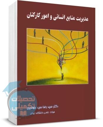 مدیریت منابع انسانی و امور کارکنان | سیدرضا سیدجوادین | نگاه دانش