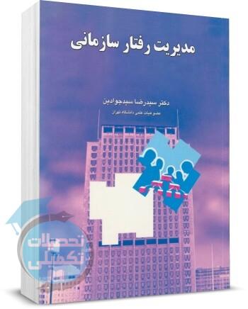 مدیریت رفتار سازمانی | سیدرضا سیدجوادین | نگاه دانش