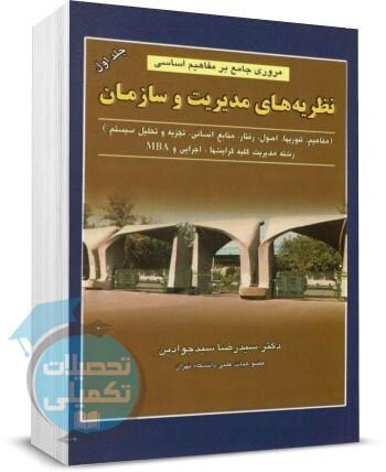 نظریه های مدیریت و سازمان سید رضا سیدجوادین جلد 1