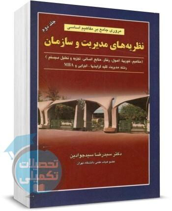 نظریه های مدیریت و سازمان سید رضا سیدجوادین جلد 2