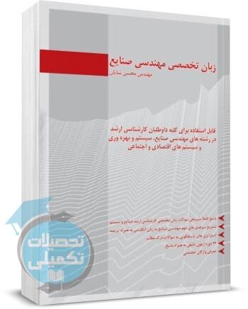 زبان تخصصی مهندسی صنایع مهندس محسن شایان, انتشارات نگاه دانش