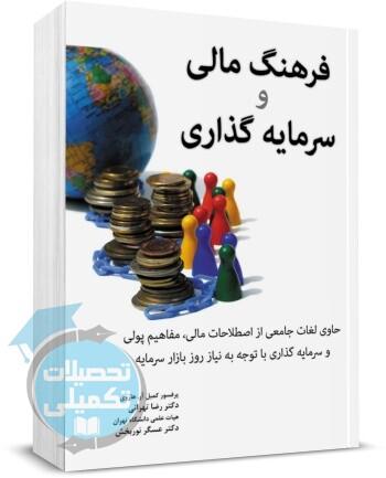 فرهنگ مالی و سرمایه گذاری کمبل آر هاروی | ترجمه رضا تهرانی, عسگر نوربخش | نگاه دانش