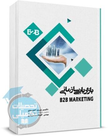 بازاریابی سازمانی | پرویز احمدی, الهام سبزواری | نگاه دانش