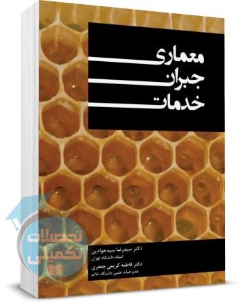 معماری جبران خدمات | سیدرضا سیدجوادین, فاطمه کریمی جعفری | نگاه دانش