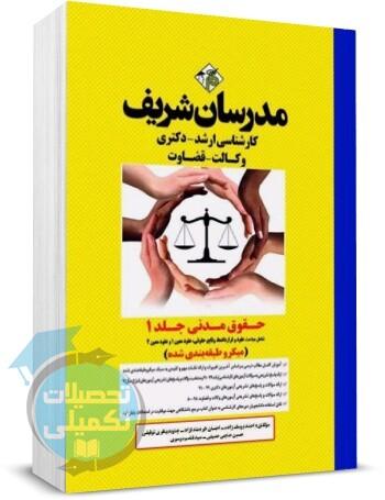 حقوق مدنی مدرسان شریف جلد اول