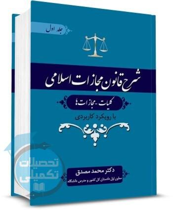 شرح قانون مجازات اسلامی (کلیات مجازات ها) جلد اول دکتر محمد مصدق, انتشارات جنگل