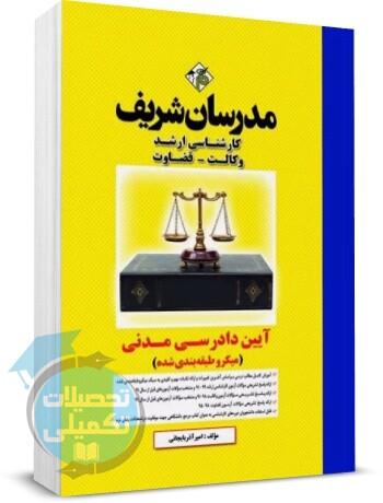 آیین دادرسی مدنی مدرسان شریف اثر امیر آذربایجانی