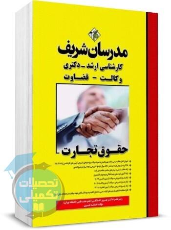 حقوق تجارت مدرسان شریف اثر افسانه قنبری
