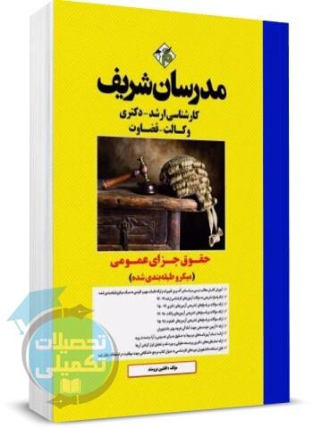 حقوق جزای عمومی مدرسان شریف اثر افشین برومند