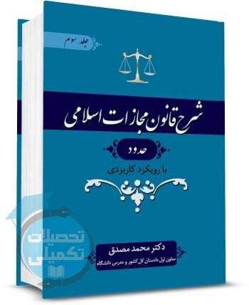 شرح قانون مجازات اسلامی ( حدود ) جلدسوم, دکتر محمد مصدق, انتشارات جنگل