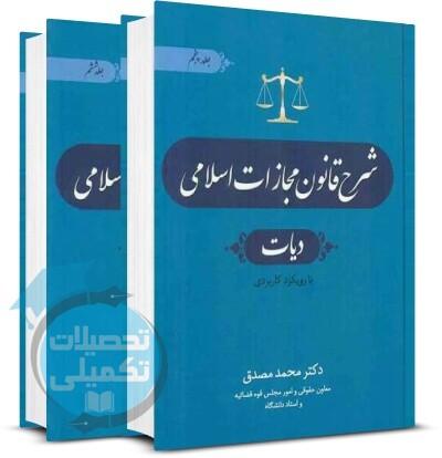شرح قانون مجازات اسلامی دیات (جلد پنجم و ششم) دکتر محمد مصدق, انتشارات جنگل