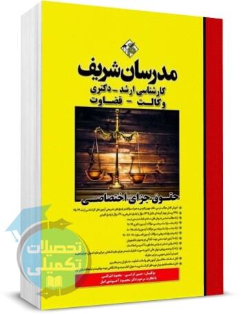 حقوق جزای اختصاصی مدرسان شریف اثر محمود اشرافی و حسین گرامی
