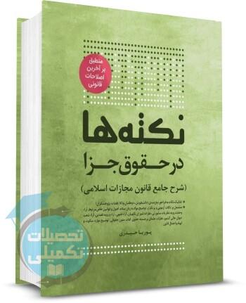 نکته ها در حقوق جزا | پوریا حیدری | چتردانش