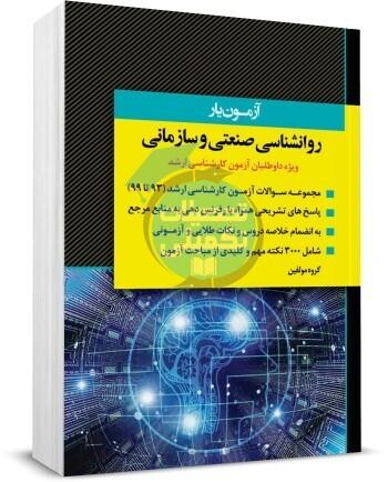 آزمون یار ارشد روانشناسی صنعتی و سازمانی, انتشارات اندیشه ارشد
