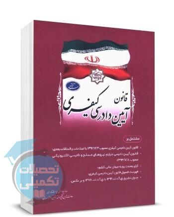 تنقیحی قانون آیین دادرسی کیفری | انتشارات ریاست جمهوری