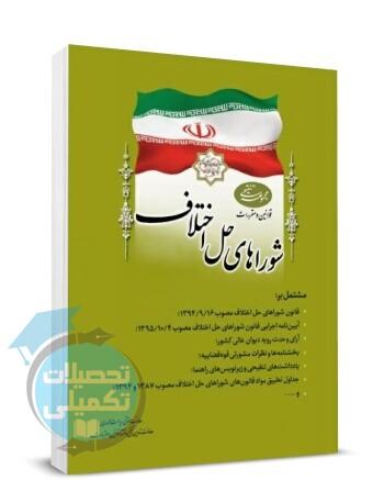 مجموعه تنقیحی قوانین و مقررات شوراهای حل اختلاف   انتشارات ریاست جمهوری