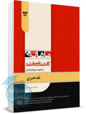 نقد هنری ماهان اثر زهرا ایرانی صفت