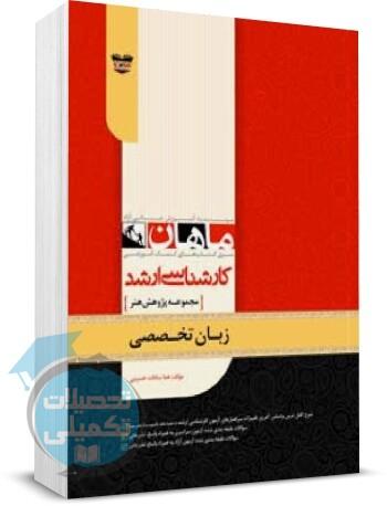 زبان تخصصی مجموعه پژوهش هنر ماهان اثر هما سادات حسینی