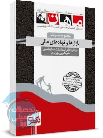 بازارها و نهادهای مالی ماهان اثر دکتر اسماعیل شاه طهماسبی و منیره ابویی مهریزی