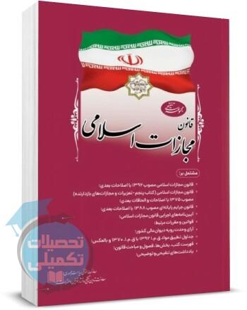 کتاب مجموعه تنقیحی قانون مجازات اسلامی انتشارات ریاست جمهوری