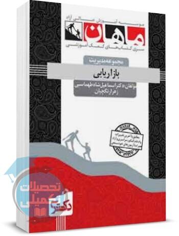 مدیریت بازاریابی ماهان اثر دکتر اسماعیل طهماسبی و زهرا رنگچیان,