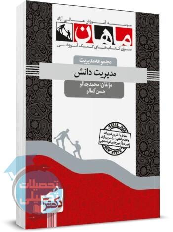 مدیریت دانش ماهان اثر دکتر محمد جمالو و حسن کمالو