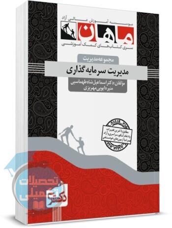 مدیریت سرمایه گذاری ماهان اثر اسماعیل شاه طهماسبی و منیره ابویی مهریزی