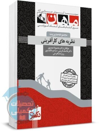نظریه های کارآفرینی ماهان | محمد احمدپور دریانی, روزبه شاهرخی, آصف کریمی, ساحره الفت پور